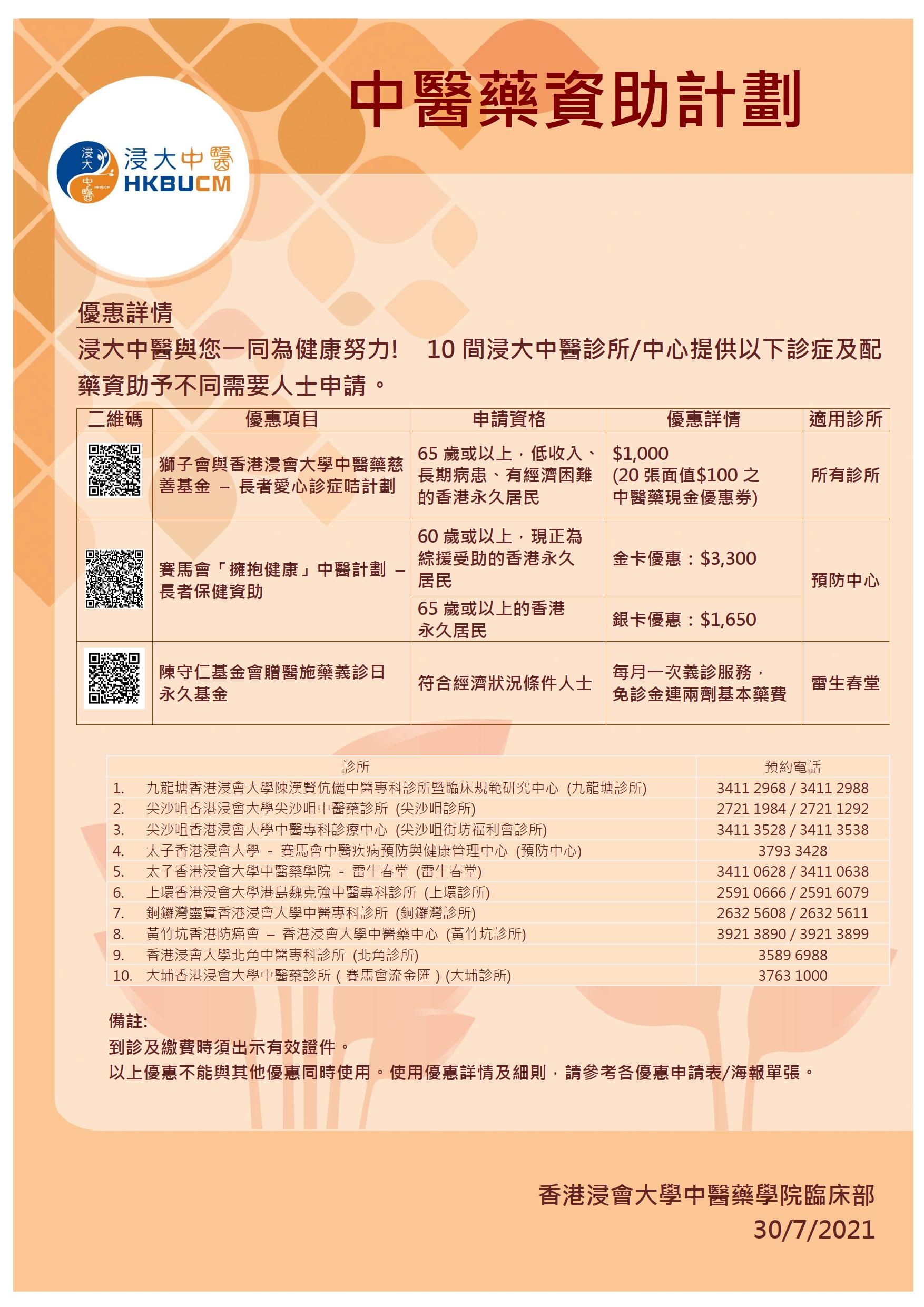 中醫藥資助計劃