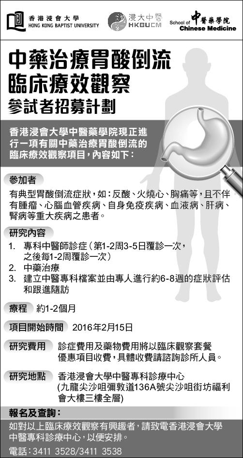 16 HKBU TCM HD1801-01