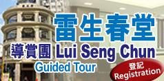 LSC_tour_reg_238x118