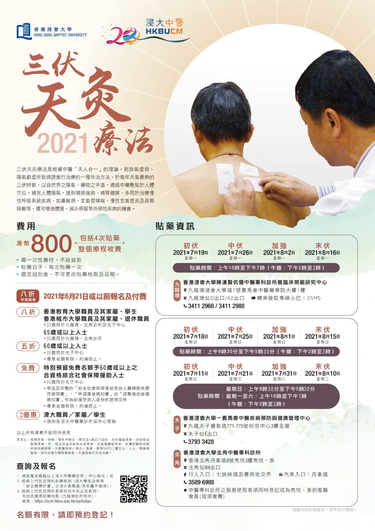 202107_sanfutian