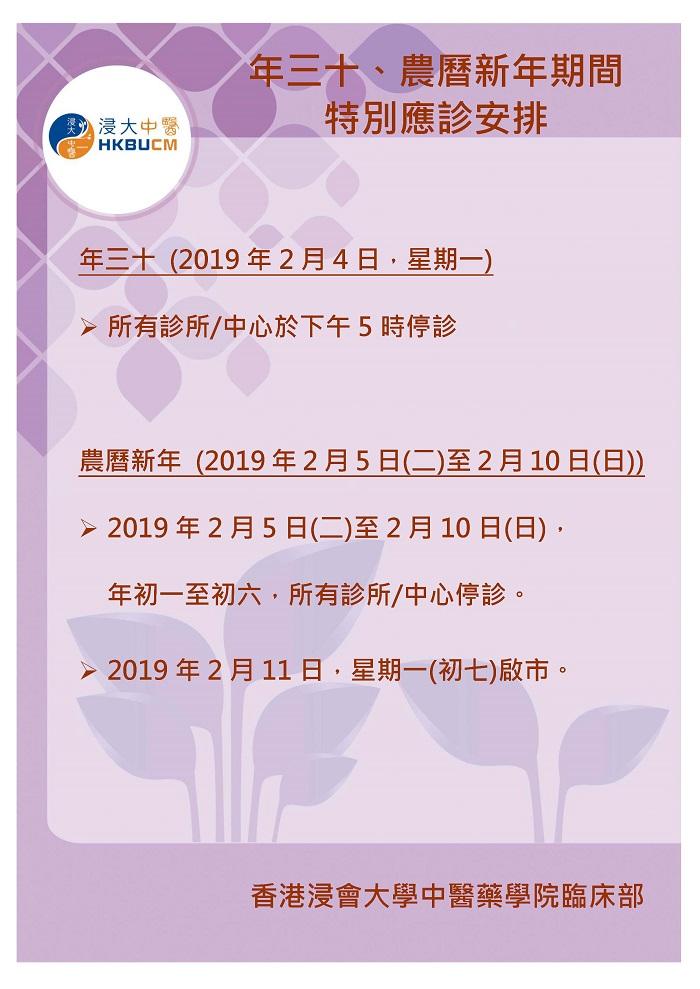 CNY2019_Page_1