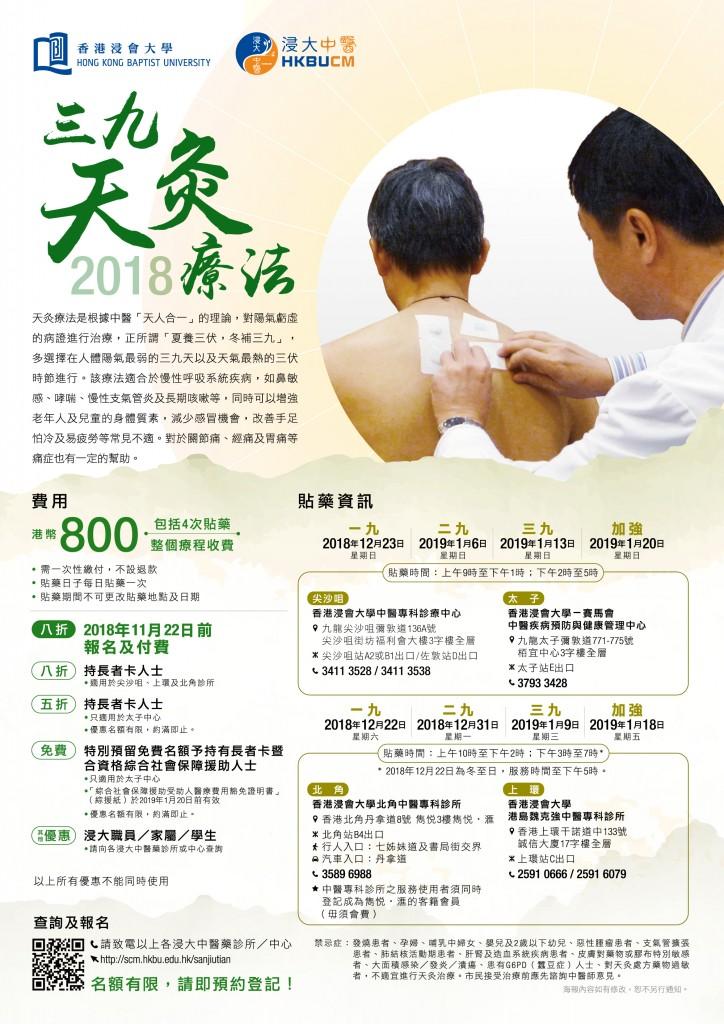 Confirmed 39 Tian Jiu Poster 20181106