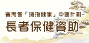 Elderly_banner