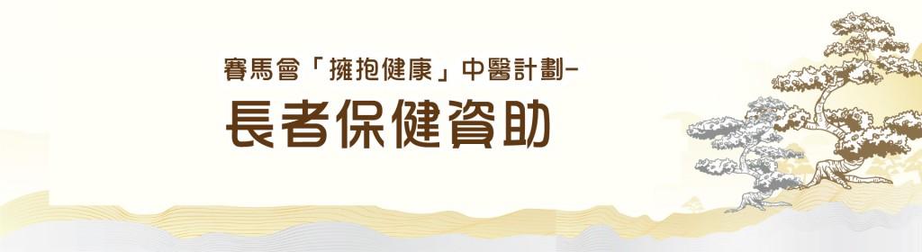 Elderly_banner_web