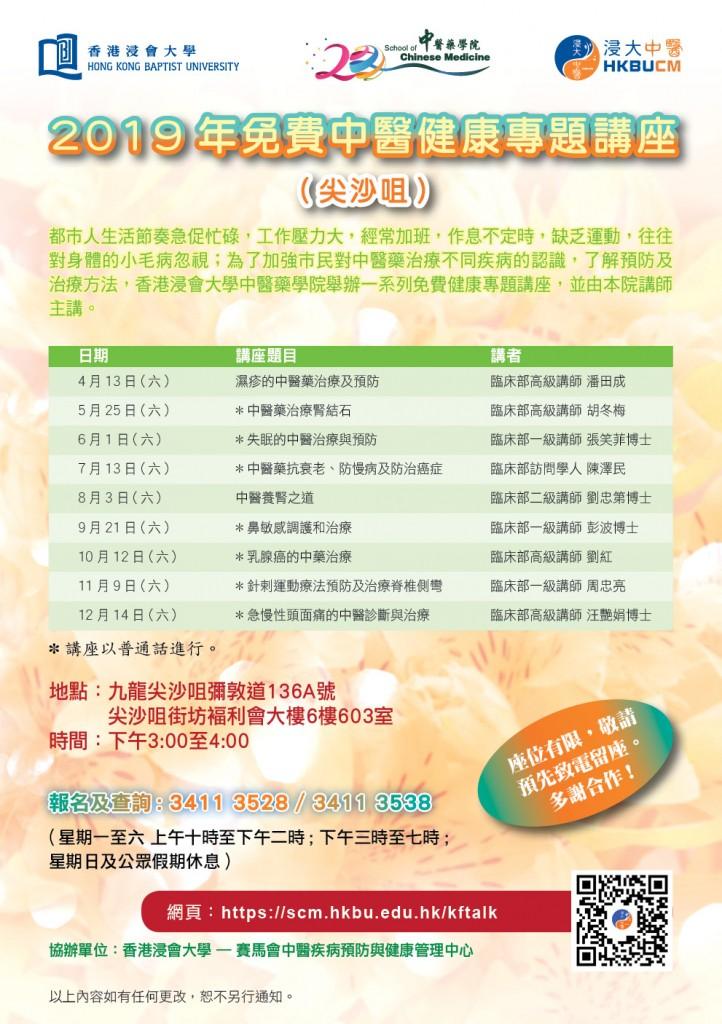 TST-a5-leaflet-7e
